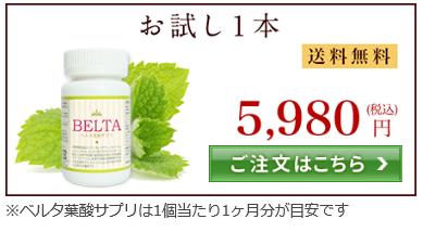 ベルタの価格1